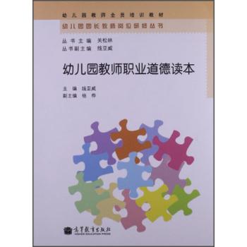 幼儿园园长教师岗位研修丛书:幼儿园教师职业道德