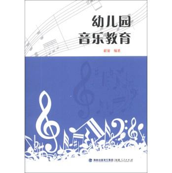 幼儿园音乐教育