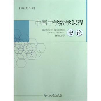 中国中学数学课程史论