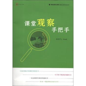 梦山书系:课堂观察手把手