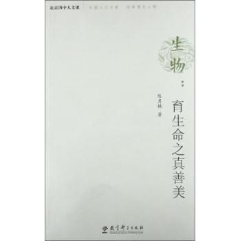北京四中人文课·生物:育生命之真善美