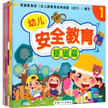 幼儿安全教育(1-8)(套装共8册)