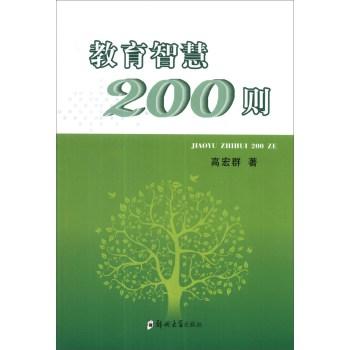 教育智慧200则