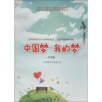 中国梦·我的梦(小学卷)