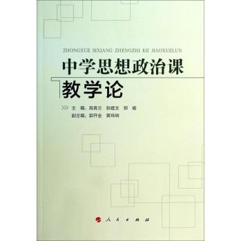 中学思想政治课教学论