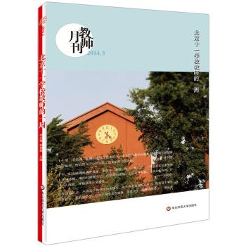 北京十一学校教师的一周(教师月刊2014年3月)