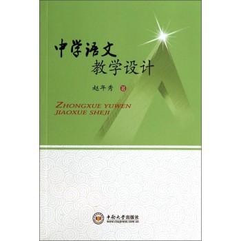 中學語文教學設計_教育圖書