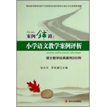 案例铺路:小学语文教学案例评析:语文教学经典案例200例 9787561469095 四川