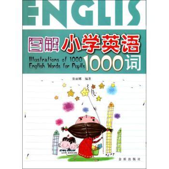 图解小学英语1000词
