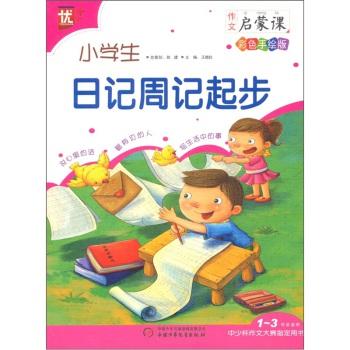 小学生手绘封面图片-儿童封面图片手绘可爱_小学生手绘自编书封面