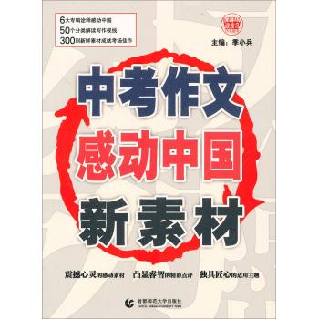 中考作文感动中国新素材