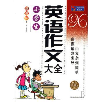 小学生英语作文大全(新课标)/大语文丛书 李宏 9787811320893