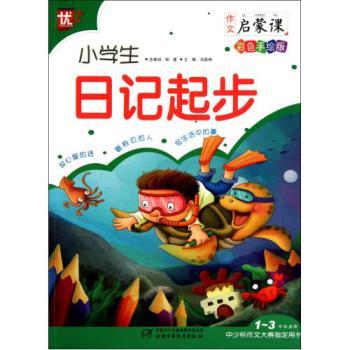 小学生日记起步(1-3年级适用彩色手绘版)/作文启蒙课