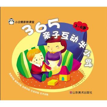 小企鹅家教课堂:365亲子互动半小时(3-6岁)