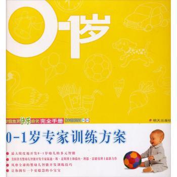 0-1岁专家训练方案