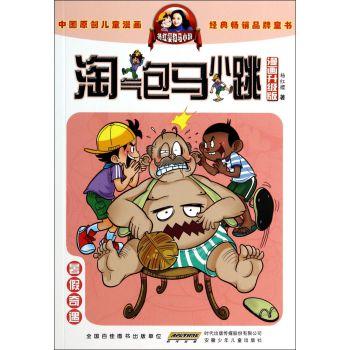 暑假奇遇(漫画升级版)/淘气包马小跳