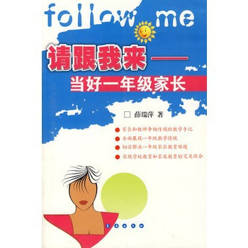 《请跟我来——当好一年级家长》 薛瑞萍,长春出版社
