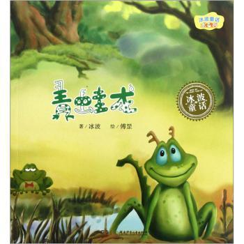 冰波童话龙系列:青蛙龙