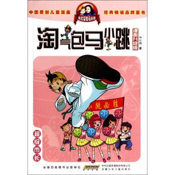 超级市长(漫画升级版)/淘气包马小跳 杨红樱
