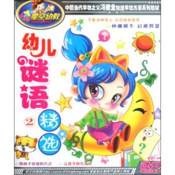 DVD幼儿谜语精选(星空幼教)