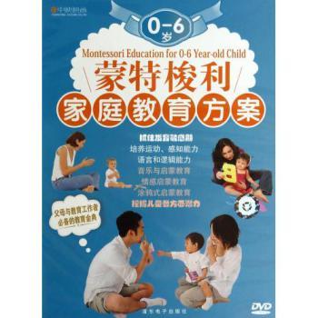 (水晶版)' >                     DVD蒙特梭利家庭教育方案(水晶版)