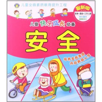 全新正版 安全-儿童快乐成长必备-最新版