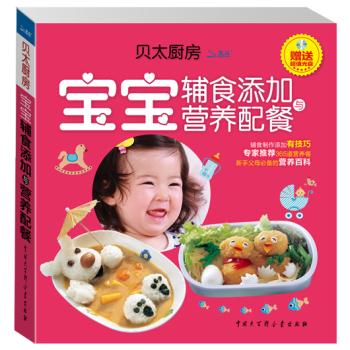 贝太厨房:宝宝辅食添加与营养配餐