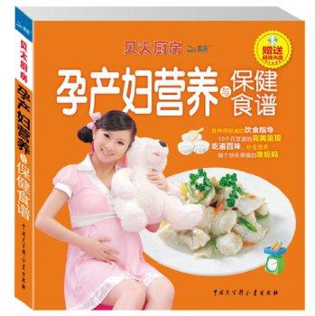 贝太厨房 孕产妇营养与保健食谱(附光盘1张)