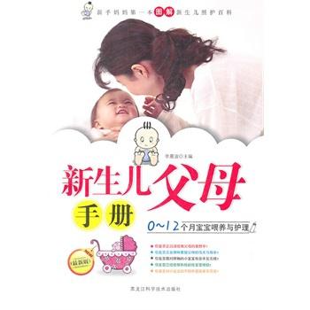 [正版3折] 新生儿父母手册