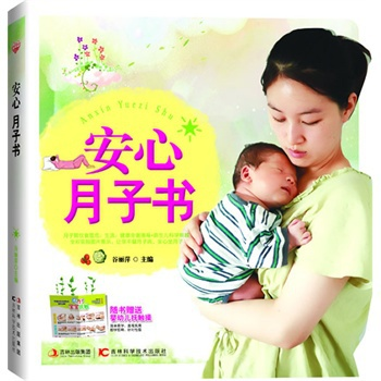安心月子书 9787538465785 吉林科学技术出版社 谷丽萍
