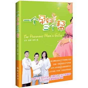 一个孕妇三个帮/ 王芳,陈倩,陈伟