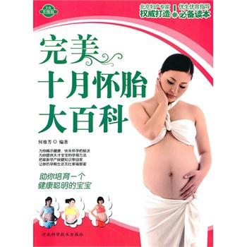 完美十月怀胎大百科 何雅芳