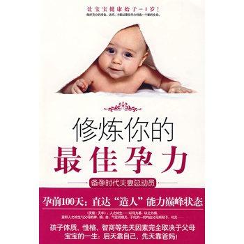 修炼你的最佳孕力:备孕时代夫妻总动员 李思博 9787802257139