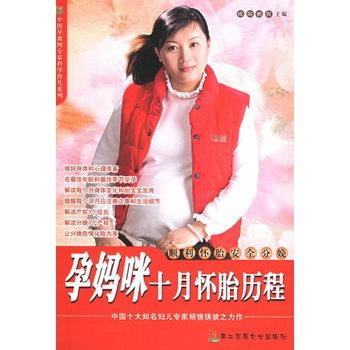 《孕妈咪十月怀胎历程——中国早教网专家科学育儿系列》 欧阳鹏程,上海第