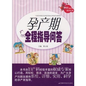 孕产期全程指导问答 (曹云霞/ 安徽科学技术出版社)