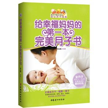给幸福妈妈的第一本完美月子书(当当独家销售)